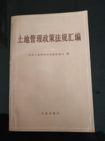 土地管理政策法规汇编(第一辑)