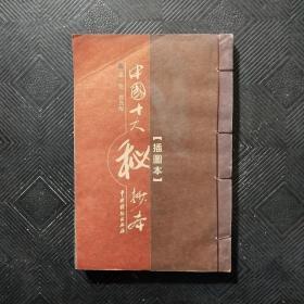 线装本插图本《中国十大秘抄本》第一卷鸳鸯配