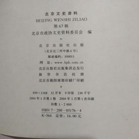 北京文史资料第67辑