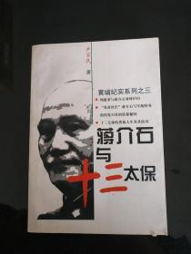 蒋介石与十三太保 黄埔纪实系列之三