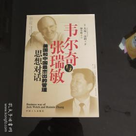 韦尔奇与张瑞敏:美国和中国最杰出的管理思想对话