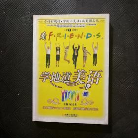 看Friends 学地道美语(第1分册)