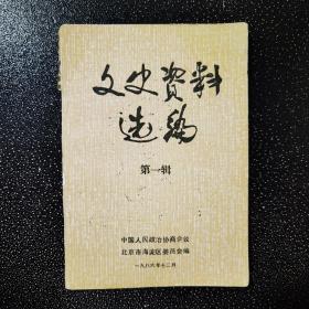 文史资料选编 (第一辑)