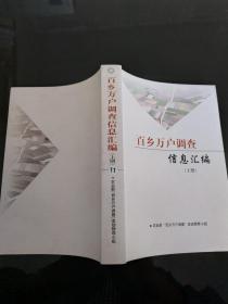 2012年百乡万户调查信息汇编 (上册)