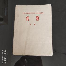 代数 下册 中国人民解放军炮兵中等在职干部中等教育用