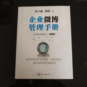 企业微博管理手册