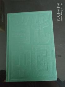 (当代中国丛书)当代中国的农作物业