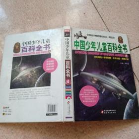 新版中国少年儿童百科全书