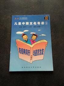 儿童中国文化导读 1