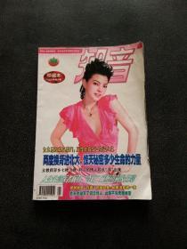知音 2009年 第2卷(珍藏本)
