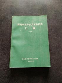 新药审批办法及有关法规汇编 (一)