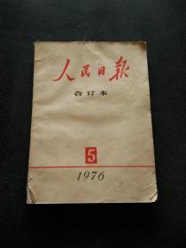 人民日报合订本 1976年 5月