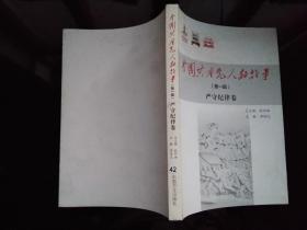 中国共产党人的故事(第一辑 ) 严守纪律卷