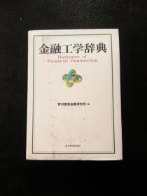 金融工学辞典 dictionary of financial engineering