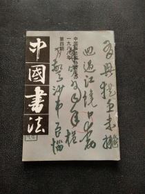 中国书法 1988年 第4期