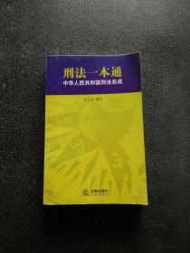 刑法一本通/中华人民共和国刑法总成