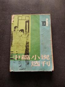 中篇小说选刊(1983年第6期)