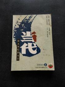 当代(2004年 第1期)