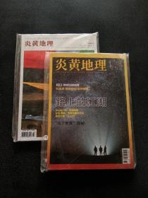 炎黄地理 2013年(3、6、总第482、485期)