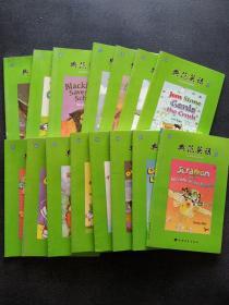 典范英语 8 (全18册 缺1、2、3)共15册合售