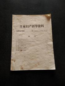 日本妇产科学资料 1