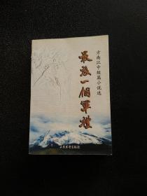 最后一个军礼:方南江中短篇小说选