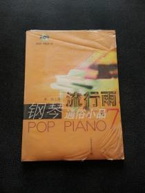 流行雨:钢琴通俗小品.7