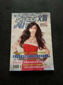 知音文摘 2009年 10月上半月版(19)