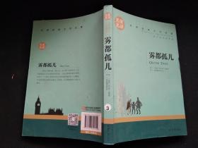 雾都孤儿-名家名译世界经典文学名著