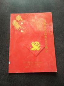 节目单:首都春节联欢文艺晚会 2003年