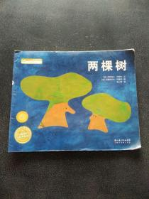 两棵树:海豚绘本花园