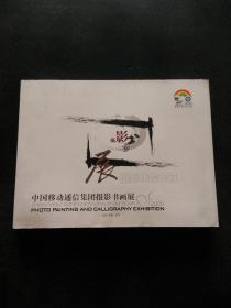 中国移动通信集团摄影书画展 摄影作品专辑