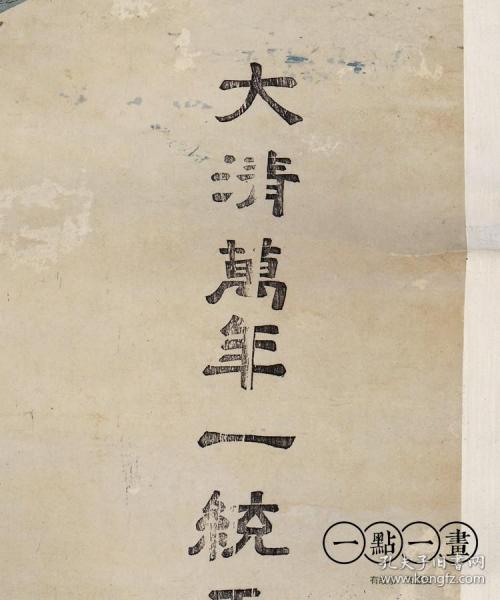 复制版 1811《大清万年一统天下全图》绘制于清嘉庆十六年(1811),绘制者不详,而全图由8块条幅拼合而成,总长235公分,总宽148公分。依图上文字所载,此图乃据乾隆三十二年(1767)浙江余姚黄千人的旧图摹刻增补而成。黄千人(1694–1771),字证孙;其祖父为黄宗羲(1610–1695),父亲为黄百家(1643–1709)。哑光纸艺术微喷复制工艺,复制尺寸158*90