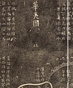 复制版1136年《华夷图》陕西西安碑林博物馆收藏有一块奇特的方形石板。石板两面都刻有地图,一面为正刻的《禹迹图》,另一面为倒置的《华夷图》。图中注记显示,这两幅地图均于伪齐阜昌七年(1136)刻石,《禹迹图》于四月上石,比《华夷图》早六个月。