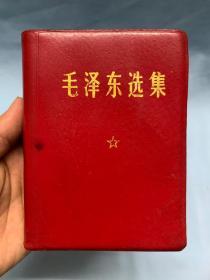 毛泽东选集红宝书.建党50周年广西版