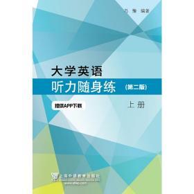 大学英语听力随身练(上册 第2版)冯豫上海外语教育出版社9787544653114