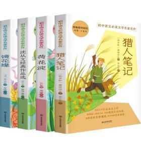 初中语文必读文学名家名作 七年级 全4册(荷花淀 湘行散记 猎人笔记 镜花缘)SDKJ