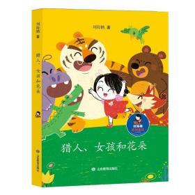 【2020暑假读一本好书】猎人、女孩和花朵(刘海栖原创童话) 2020暑期假读书活动 读一本好书 山东教育出版社 SDJY