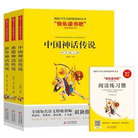 快乐读书吧四年级上册必读全套3册中国神话传说希腊神话传说世界神话传说统编人教版中国古代神话故事指定阅读小学生BJXY