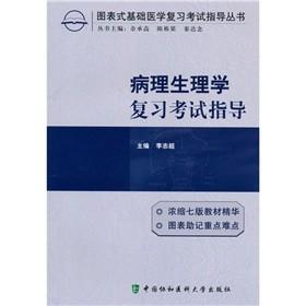 图表式基础医学复习考试指导丛书:病理生理学复习考