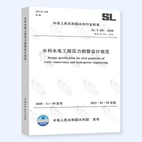 2021年新标准 SL/T 281-2020水利水电工程压力钢管设计规范 2021年02月28日实施