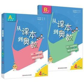 2020从课本到奥数四年级第三版 A版 B版 第一学期 HDSF