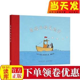 】《南极北极历险记》呆萌伙伴,童心冒险,读小库3-6岁,幼儿园儿童绘本经典绘本故事书