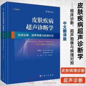 皮肤疾病超声诊断学 临床诊断、超声图像与病理对照 中文翻译版 (智)西蒙娜·沃茨曼 (丹)格雷戈尔·B.E.耶梅茨 科学出版社
