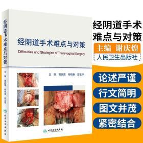 经阴道手术难点与对策 经阴道子宫手术阴道手术解剖学子宫阴道全切盆腹腔经阴道全子宫切除术经阴道卵巢囊肿剥除术人民卫生出版社