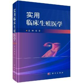 实用临床生殖医学/蒲军 科学出版社 KX