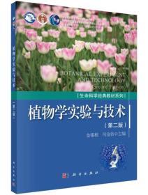 植物学实验与技术(第二版) 9787030497543 金银根 何金铃