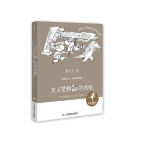 【2020暑假读一本好书】友谊是颗跳跳糖/我是小孩成长故事系列 米吉卡 著 注音读物 少儿 山东教育出版社 SDJY