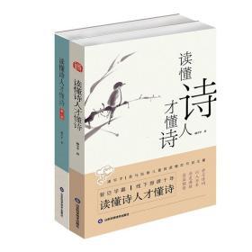 读懂诗人才懂诗 第二一季全二本 山东科学技术出版社 SDKJ