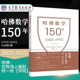 哈佛数学150年(1825–1975)